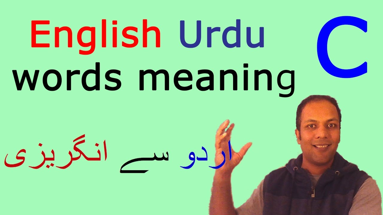 220 Urdu English Dictionary اردو انگریزی ترجمہ Translation Vocabulary Words With C آسان Youtube