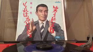 1966年12月5日 東芝レコードより発売 作詞 塚田茂 作曲 植木等 編曲 萩...