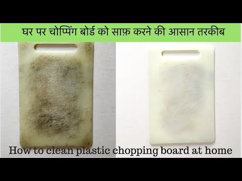 How to Clean Plastic Chopping Board at home | How to Clean Chopping Board | DIY chopping board clean