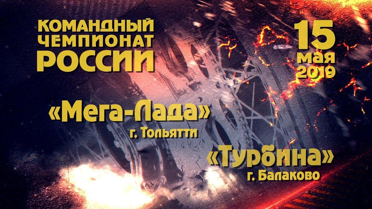 Командный чемпионат России.