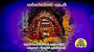 மணப்பாக்கம் வாழ்பவளே  | Manappakkam Vazhpavale | கன்னியம்மன் பாடல்