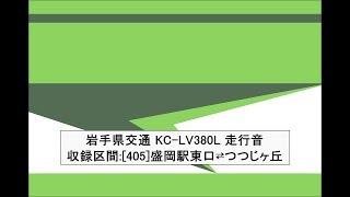 岩手県交通 走行音(KC-LV380L)