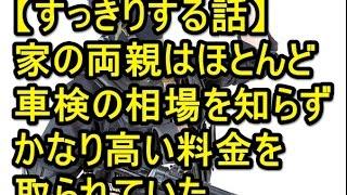 【スカッとする話】【すっきりする話】【スッキリする話】【スーっとす...