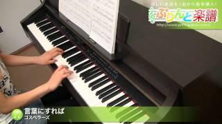 使用した楽譜はコチラ http://www.print-gakufu.com/score/detail/52498/ ぷりんと楽譜 http://www.print-gakufu.com 演奏に使用しているピアノ: ヤマハ Clavinova CLP ...