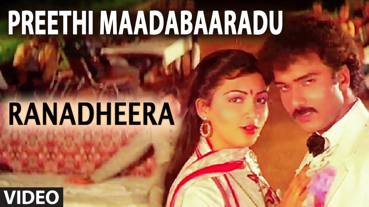 Download Preethi Maadabaaradu Video Song I Ranadheera Video Songs I V Ravichandran,Kushboo  Kannada Old Songs