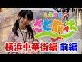 久保怜音のさと散歩 Vol.3 横浜中華街編 (前編) / AKB48[公式]