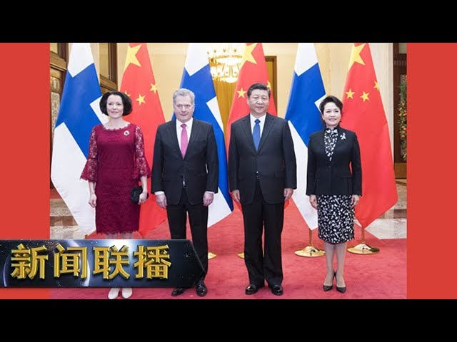 《新闻联播》 习近平举行仪式欢迎芬兰总统尼尼斯托访华 20190114 | CCTV