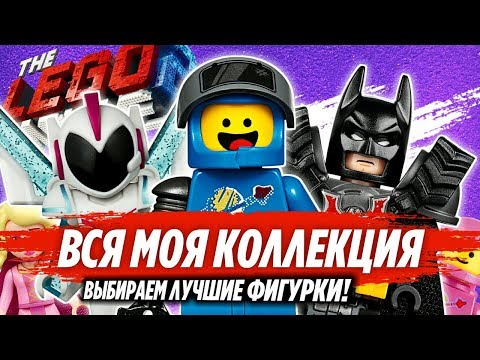 Лего Фильм 2 фигурки лучшие против худших. Бэтмен или Эммет