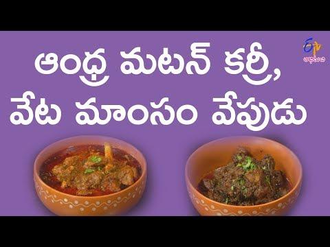 Andhra mutton curry   Babai Hotel   9th March 2018   Full Episode   ETV Abhiruchi