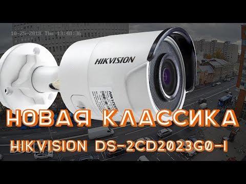 видео: Камера наблюдения hikvision ds 2cd2023g0 i