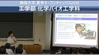静岡大学夏季オープンキャンパス 2018 工学部化学バイオ工学科