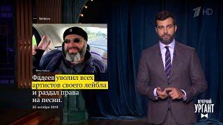 О роспуске артистов лейбла Максима Фадеева и запуске баллистической ракеты