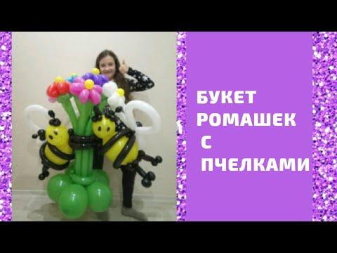 Букет из шаров Одесса Шары в Одессе Цветы ромашки  из шаров поселок Котовского