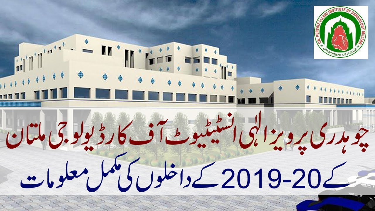 Ch. Pervaiz Elahi Institute of Cardiology Multan Admissions 2019-20 #cardiology