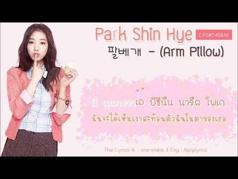 [Karaoke - Thaisub] Park Shin Hye - 팔베개 (Arm Pillow)