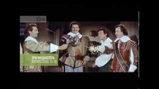 Самые первые «Три мушкетера»