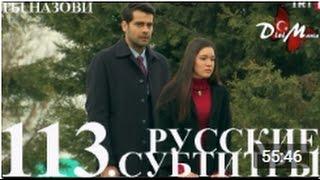 DiziMania/Adini Sen Koy/Ты назови - 113 серия РУССКИЕ СУБТИТРЫ.