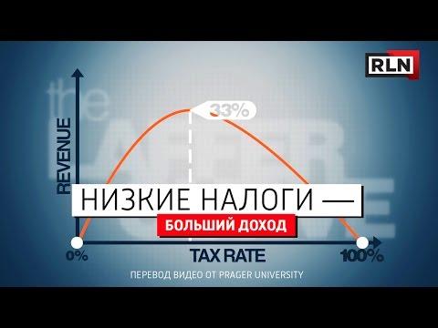 Низкие налоги —