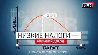Низкие налоги — больший доход