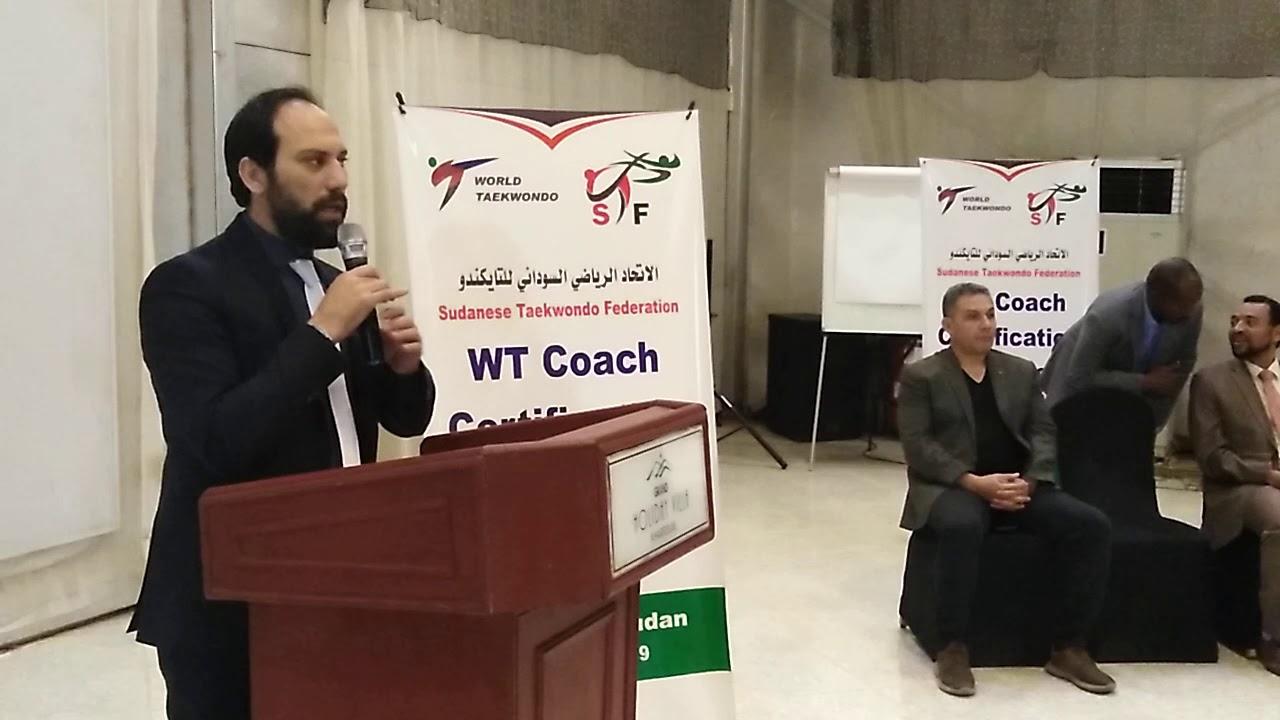 خبير التايكندو الدولي محمود شلبي يخاطب ختام الكورس الدولي للمدربين بالسودان
