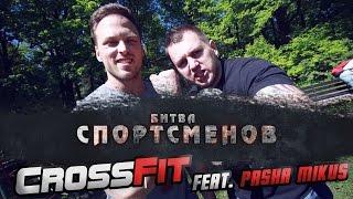CrossFit feat. Pasha Mikus/Битва спортсменов S01E01