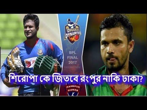 একটু পরেই মাঠে নামছে ঝড় বনাম টর্নেডো, জিতবে কে ? | dhaka dynamites vs rangpur riders bpl 5