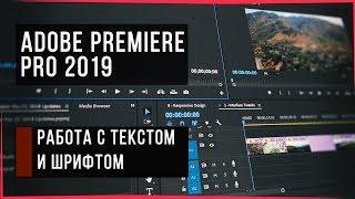 как установить шрифты в программу Adobe Premiere Pro. Скачать бесплатно пресеты для Premiere Pro