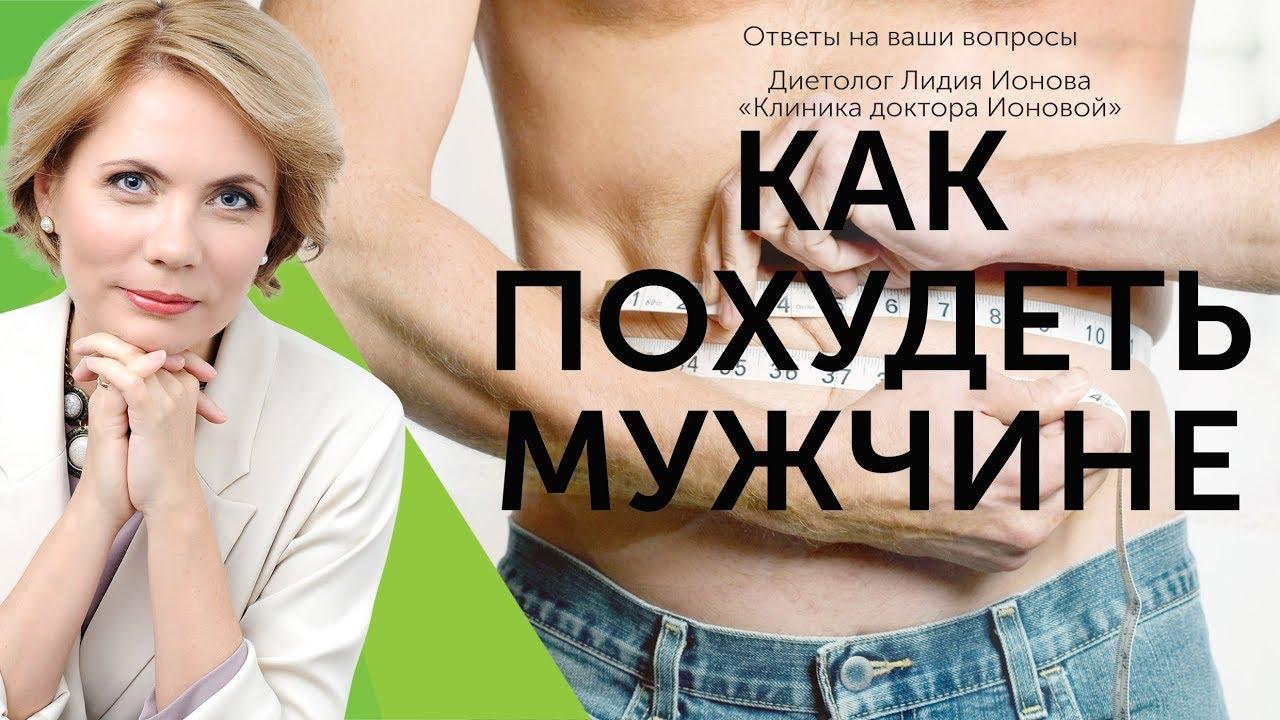 Как похудеть мужчине | как похудеть в лице мужчине