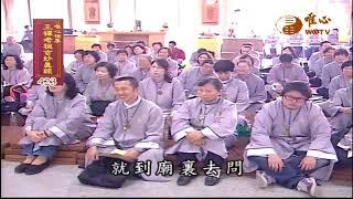 【王禪老祖玄妙真經423】  WXTV唯心電視台