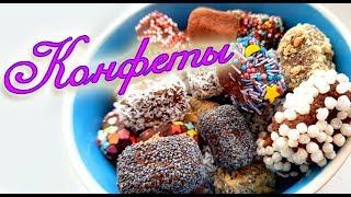 ФИТНЕС РЕЦЕПТЫ 🎁 Настоящие домашние конфеты без сахара