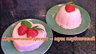 Клубничный десерт   мусс клубничный ./Клубничные рецепты ./Десерт из клубники .