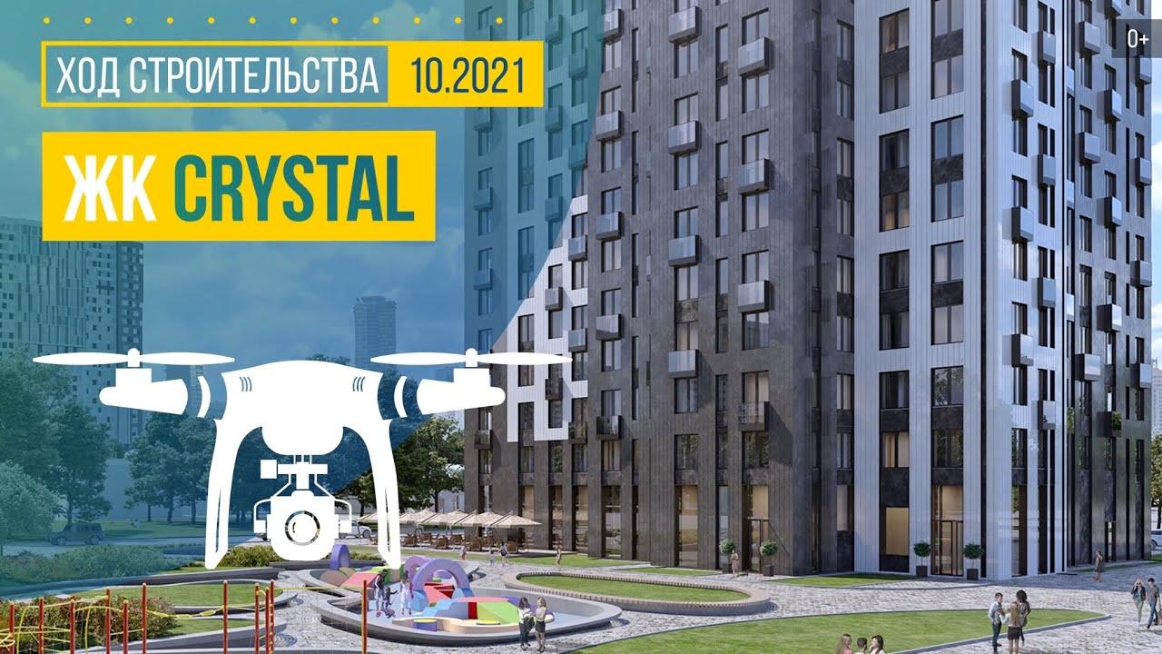 Обзор с воздуха ЖК Crystal (аэросъемка: октябрь 2021 г.)