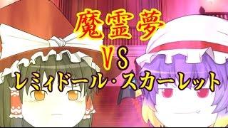 【後編】魔霊夢VSレミィドール・スカーレット thumbnail