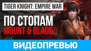 Превью игры Tiger Knight: Empire War