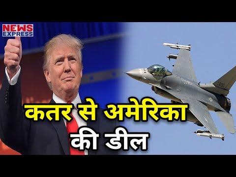 Saudi Arab को Ignore कर US का Masterstroke, Qatar से F-15 Fighter Jet पर Deal