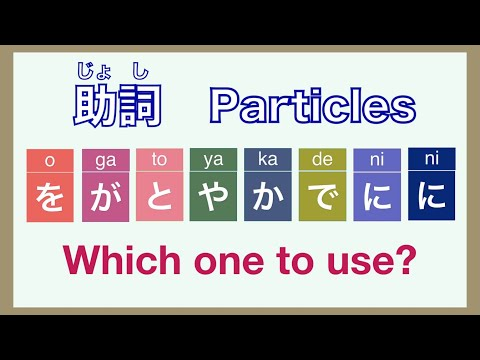 Japanese Particles 助詞(じょし)- Which one to use?