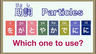 Japanese Particles 助詞(じょし)- Whİch one to use?