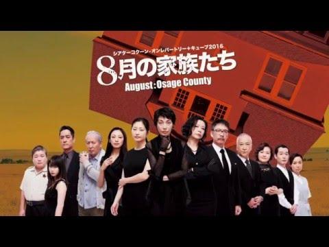 舞台『8月の家族たち』TV-SPOT