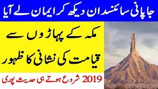 Makkah K Mountains Main Qyamat Ki Nishani I Signs Of Qayamat Appeared In Makkah