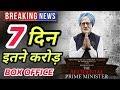 The Accidental Prime Minister 1st Week Worldwide Collection | Anupam Kher, Akshaye Khanna
