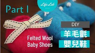 花花老師這集要教大家濕洗製作羊毛嬰兒鞋,學會做法後,大人小孩的尺寸...