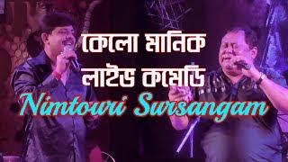 kharaj mukherjee Comedy   কেলো মানিক কমেডি । kelo manik comedy   Nimtouri sursangam