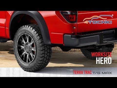 Шины Hercules Terra Trac T/G Max на 4 точки