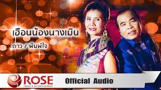 เฮือนน้องนางเมิน - ดาว/พิมพ์ใจ (Official Audio)
