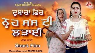 ਦੁਬਾਰਾ ਫਿਰ ਨੂੰਹ ਸੱਸ ਦੀ ਲੜਾਈ (Dubara Phir Nooh Saas Di Ladai) Comedy Short Movie 2019 // Music Care