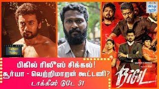bigil-in-trouble-suriya-with-vetrimaaran-talkies-today-episode-31-hindu-tamil-thisai