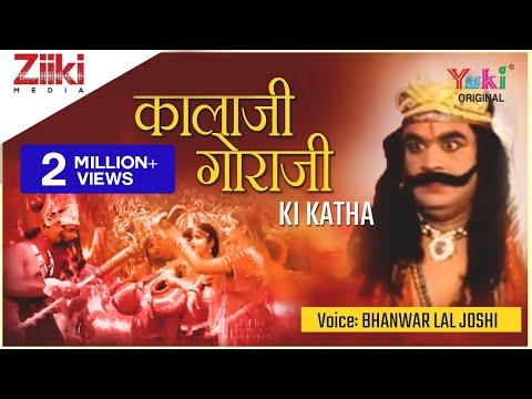 Kalaji Goraji Ki Katha   Rajasthani Bhajan    Bhanwar Lal   कालाजी गोरजी की  कथा