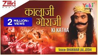 Kalaji Goraji Ki Katha  [Rajasthani Bhajan] by Bhanwar Lal