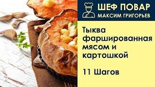 Тыква фаршированная мясом и картошкой . Рецепт от шеф повара Максима Григорьева