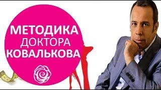 🔴 ДИЕТА ДОКТОРА КОВАЛЬКОВА: ЭФФЕКТИВНАЯ СИСТЕМА ПИТАНИЯ ★ Women Beauty Club
